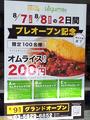 卵と野菜のお店「œufs et Legumes(ウ・エ・レギューム)」が8月9日OPEN! ※8/10追記 オムライスの写真を追加