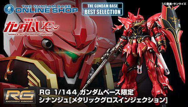 「ガンダムベース」限定のメタリックグロスインジェクション仕様のRG「シナンジュ」が予約受付開始!