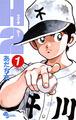 シリーズ累計5500万部超のあだち充の人気野球漫画「H2」が初の電子化!サンデーうぇぶりで1日1話ずつ再掲載