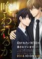 アニメ映像いよいよ解禁! TVアニメ「抱かれたい男1位に脅されています。」PV第1弾公開!