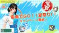 アーケードゲーム「電車でGO!!」、初の「6区間ミッション」を搭載! 各種キャンペーンも開催決定