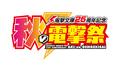 「とある魔術の禁書目録III」、最新PV公開&秋の電撃祭 詳細発表&応募開始!