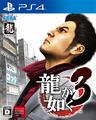 発売中のPS4版「龍が如く3」、究極闘技&エクストラコンテンツを公開!