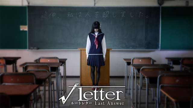 角川ゲームス、「√Letter ルートレター Last Answer」&「√Letter 2(仮称)」が制作決定! 「Last Answer」のティザー映像も公開に
