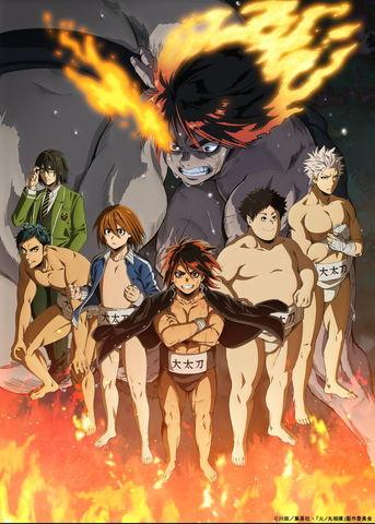 「火ノ丸相撲」10月5日に放送決定! 主題歌アーティストも解禁に