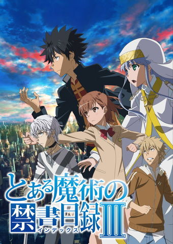 「とある魔術の禁書目録III」10月5日よりATX・TOKYO MXほかにて放送決定! 旧作の無料配信も