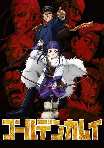 10月放送のTVアニメ「ゴールデンカムイ」第2期OPテーマは、さユり×MY FIRST STORY「レイメイ」に決定ッ!
