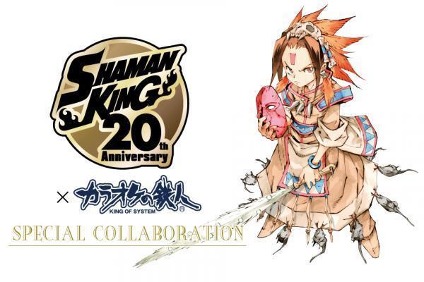「シャーマンキング」×「カラオケの鉄人」コラボレーションキャンペーンが2018年8月10日から開催!