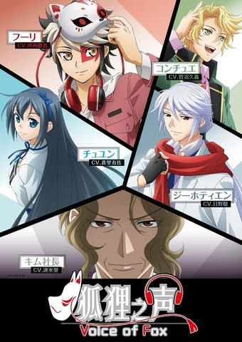 TVアニメ「狐狸之声」10月よりTOKYO MXほかにて放送開始! 河西健吾・菅沼久義らメインキャストも発表