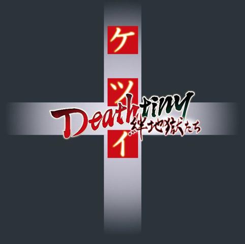 PS4「ケツイ Deathtiny ~絆地獄たち~」、11月29日発売決定! メインビジュアル&ディスク版仕様も公開に