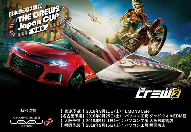 「ザ クルー2」、日本最速を決めるゲーム大会「ザ クルー2 Japan CUP」が開催決定!