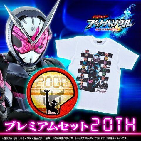 平成最後の仮面ライダー、ジオウが早くもブットバソウルに参戦。平成ライダー20周年記念Tシャツとセットで!