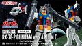 「ROBOT魂〈SIDE MS〉RX-78-2 ガンダム ver. A.N.I.M.E. ~最終決戦仕様~」登場! ラストシューティングシーンも再現可能