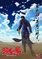 10月放送のTVアニメ「蒼天の拳 REGENESIS」第2期より、ザコでもわかるPV&第2期特報PVが公開っ!