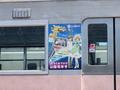 山陽電車と「カードキャプターさくら クリアカード編」のスタンプラリー企画が開催!! 「さくらとおでかけ山陽電車号」に固着(セキュア)されてきた!