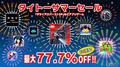 タイトー、人気アプリが最大77.7%オフになる「タイトーサマーセール」を開催中!