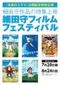 「細田守フェスティバル」にて親子で楽しめるママパパ&キッズシアターが開催決定! 「おおかみこどもの雨と雪」「バケモノの子」を上映
