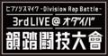 """男性声優×ラップ""""ヒプノシスマイク""""、早くも3rd LIVEが決定! 今回はお台場でバトル!"""