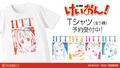 「けいおん!」から、HTTメンバーを描いた全5種のTシャツが登場!