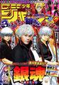 人気漫画「銀魂」が9月に連載終了、最終回まであと5話! 原作、アニメ版、実写映画版の銀時が表紙を飾る