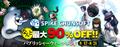 スパイク・チュンソフト、Steamにて「パブリッシャーウィークエンド」セールを実施中! 人気タイトルが最大90%OFF