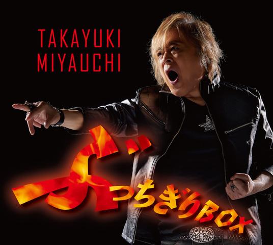 命の歌を歌いぬいてきた男――宮内タカユキ、歌手人生40周年記念CD「ぶっちぎりBOX」発売記念インタビュー!