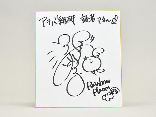 【プレゼント】1stシングル「Rainbow Planet」リリース記念! 渕上舞サイン色紙プレゼント