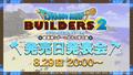 PS4/Switch「ドラゴンクエストビルダーズ2 破壊神シドーとからっぽの島」、 発売日発表会を8月29日に放送決定!