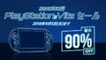PS Vita&PSPの人気タイトルが最大90%OFFになる「PlayStationⓇVitaセール」が開催中!