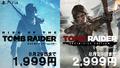 PS4版「トゥームレイダー」シリーズ2作品がPS Storeにてセール中! 8月29日まで