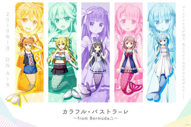 ヴァンガードのスピンオフアニメ「カラフル・パストラーレ ~from Bermuda△~」が2019年1月放送開始!