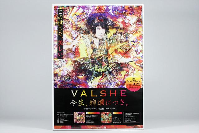 【プレゼント】新作ミニアルバム「今生、絢爛につき。」リリース記念! VALSHEサイン入りポスタープレゼント