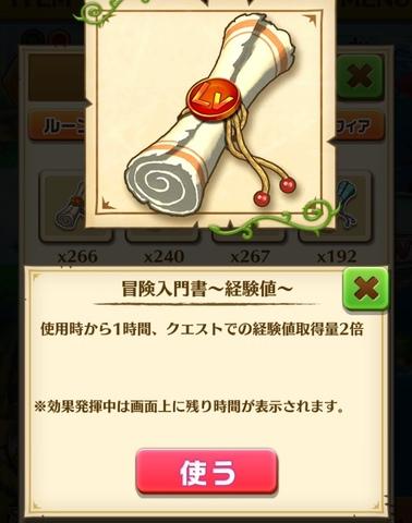 【初心者向け】「白猫」プレイ日記:巻物を全部使って1時間プレイしてみた