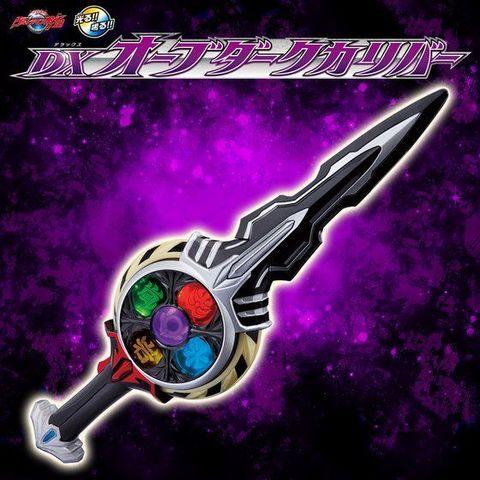 「ウルトラマンR/B(ルーブ)」から、ウルトラマンオーブダークの必殺武器「DXオーブダークカリバー」が登場
