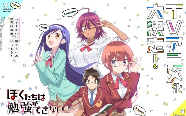 大人気ラブコメ漫画「ぼくたちは勉強ができない」TVアニメ化決定!! ティザービジュアルも公開!