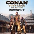 PS4「Conan Outcasts」、中国風&ローマ風の世界観を追加する2種類のDLCを配信!