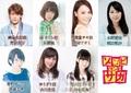 オリジナルTVアニメ「ゾンビランドサガ」、宮野真守、本渡楓、田野アサミ、種田梨沙らメインキャスト7名が発表に!