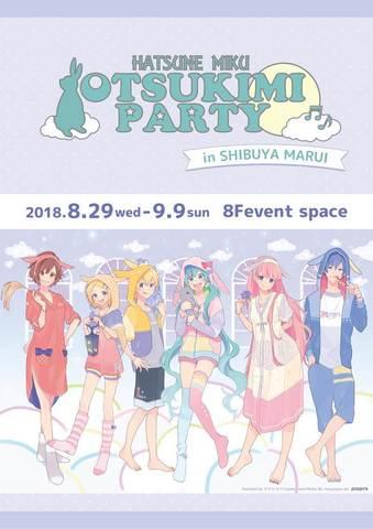 渋谷マルイに『初音ミク OTSUKIMI PARTY 』が本日8月29日(水)より期間限定オープン!