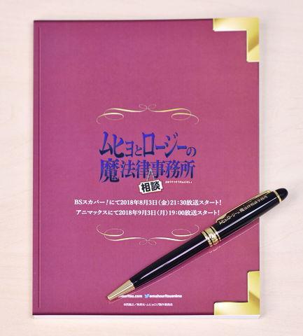 【プレゼント】TVアニメ「ムヒョとロージーの魔法律相談事務所」放送記念! オリジナル魔法律書ノート&メタルペンセットを3名様にプレゼント
