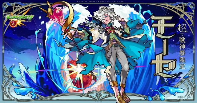 「モンスト」に新限定キャラクター「モーセ」が登場! CVは緑川光、初登場を記念した豪華賞品が当たるキャンペーンも