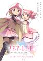 「マギアレコード 魔法少女まどか☆マギカ外伝」が2019年にTVアニメ化決定!