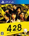 PS4/PC「428 封鎖された渋谷で」、本日9月6日発売! 製品版へセーブデータが引き継ぎ可能な体験版も配信中