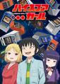 Switch「SEGA AGES スペースハリアー」、配信決定! TVアニメ「ハイスコアガール」コラボCMも公開中