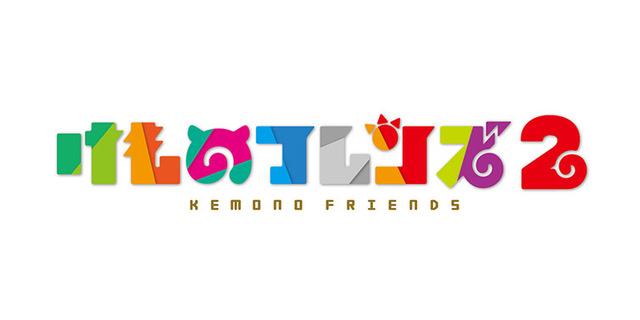 TVアニメ「けものフレンズ2」が制作決定! PV第1弾も公開に