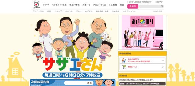 訃報:「サザエさん」磯野フネ役の声優・麻生美代子さん(92)死去