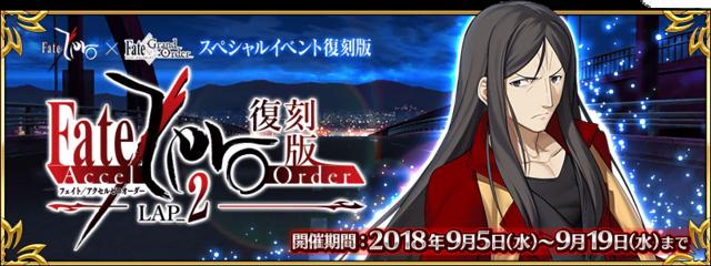 「Fate/Grand Order」、9月5日(水) ~9月19日(水)に「復刻版:Fate/Accel Zero Order -LAP_2-」が開催決定!