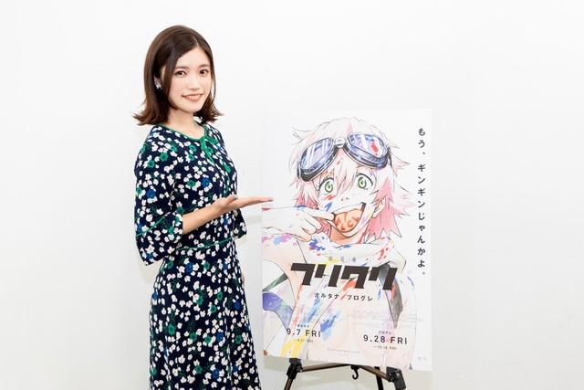本日公開!新作劇場版「フリクリ オルタナ」主演の美山加恋(河本カナ役)が語る、新作「フリクリ」の魅力!