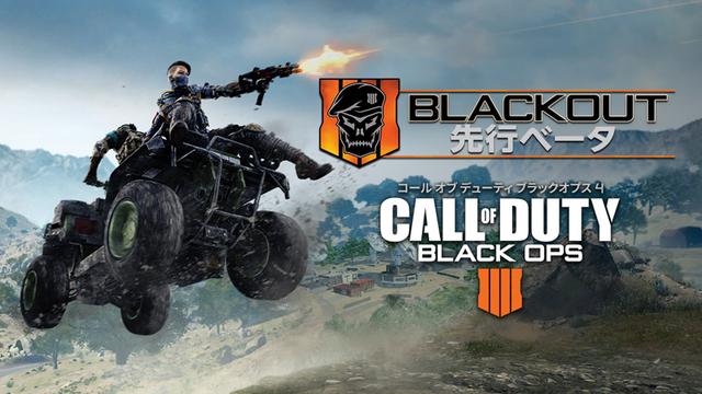 PS4「コール オブ デューティ ブラックオプス 4」、大規模なバトルロイヤルを体験できる「BLACKOUT」先行ベータを実施!