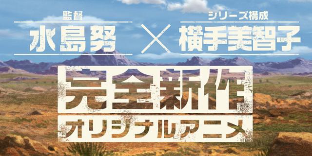 数々の人気作を送り出した水島努(監督)×横手美智子(シリーズ構成)の名コンビが再タッグ! 新作オリジナルアニメが始動