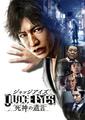 龍が如くスタジオ最新作は、木村拓哉主演のリーガルサスペンス! 「JUDGE EYES:死神の遺言」12月13日発売!